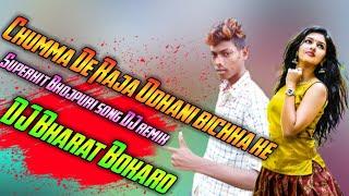 Chumma De Have Raja Odhani Bichha Ke mix dj bharat