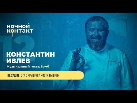Шоу «Ночной Контакт» сезон 4 выпуск 12 (в гостях: Константин Ивлев)#НочнойКонтакт