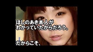 【悲報】ほしのあきが三浦皇成と離婚できない理由が切ない。壊れ始めた...