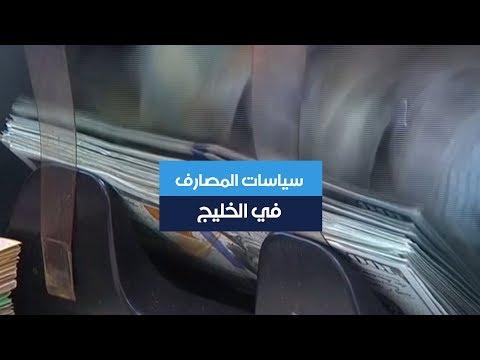 حديث الخليج.. هل سياسات البنوك المركزية في الخليج ملائمة للقطاع العقاري؟  - 04:58-2019 / 11 / 12