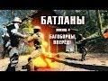 Батланы. Эпизод 4: Багоборцы, вперёд! (Battlefield machinima)