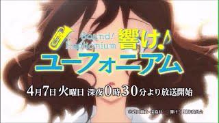 テレビアニメ『響け!ユーフォニアム』 PV 番宣CMまとめ Hibike! Euphon...