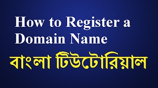 How to Register a Domain Name From Start to Finish | Bangla Tutorial কিভাবে ডোমেইন কিনবেন