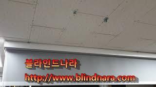 전동롤스크린 (암막롤스크린) 솜피모터 제작 /블라인드나…