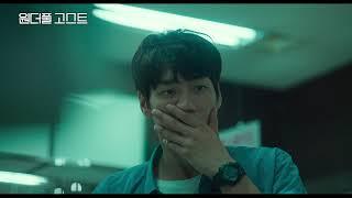원더풀 고스트 - Trailer