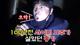 사이비 교주가 자샬한 흉가 그곳에서 김밥을 먹는 남자 …