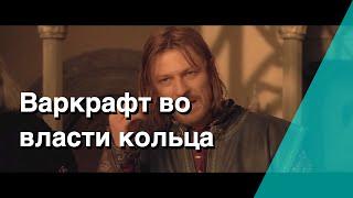 Обзор фильма — Властелин колец (2001) и Варкрафт (2016)