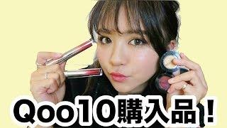 【Qoo10】韓国プチプラコスメ購入品!アイシャドウ・リップティント