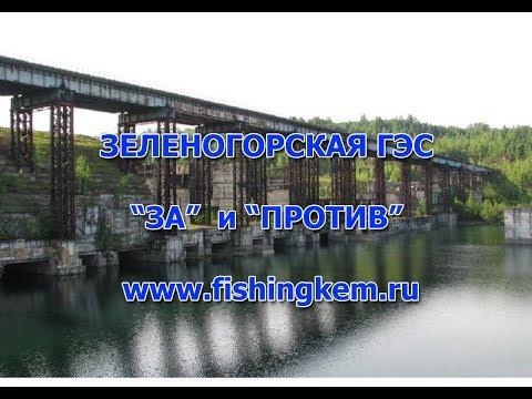 """Зеленогорская ГЭС :  """"ЗА"""" и """"ПРОТИВ"""". Мнение гидробиолога."""