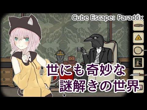 世にも奇妙な謎解きの世界再び part3 【Cube Escape: Paradox】