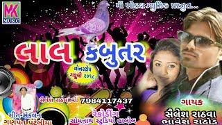 Shailesh Rathva & Bhavesh Rathod Nonstop New Gafuli 2018 | લાલ કબુતર ! New Dj Song