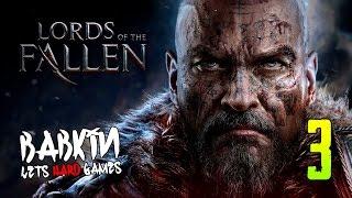 hARD'КОРИМ Lords of the Fallen #3 Ищем тайники/секреты/метки Антанаса