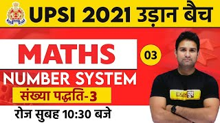 UPSI 2021 उड़ान बैच || Maths || By Mohit Sir || Demo-03 || NUMBER SYSTEM-3
