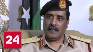 Смотреть видео Хафтар стал надеждой для тех, кто хочет жить в светской Ливии - Россия 24 онлайн