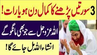 Powerful Wazifa For Any Hajat | Best Dua Hajat | Dolatmand Banne ka Wazifa | Qurani Wazaif in Urdu