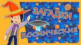 Загадки о космосе/ загадки для детей