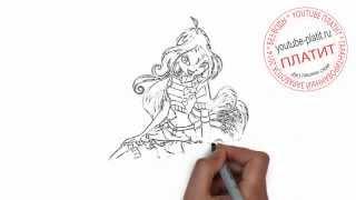 Как правильно рисовать винкс  Как нарисовать винкс сиреникс карандашом(83 486 рублей за 22 дня! НОВАЯ УНИКАЛЬНАЯ СИСТЕМА ЗАРАБОТКА! http://glopages.ru/affiliate/1905293 НАЖИМАЙ и СТАНЬ ПЕРВЫМ кто..., 2014-07-26T20:26:04.000Z)