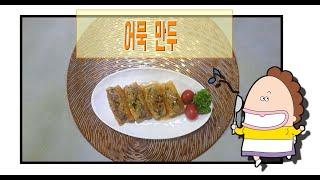 어묵만두 (아따맘마 쿠킹스튜디오) 만화먹방