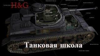 Heroes Generals видео гайд 2015, оружие танкиста. Танковая школа(, 2015-07-27T10:57:32.000Z)