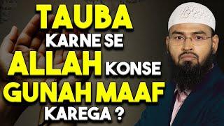 Tauba Karne Se Kya Allah Koi Bhi Gunah Maaf Karta Hai By @Adv. Faiz Syed