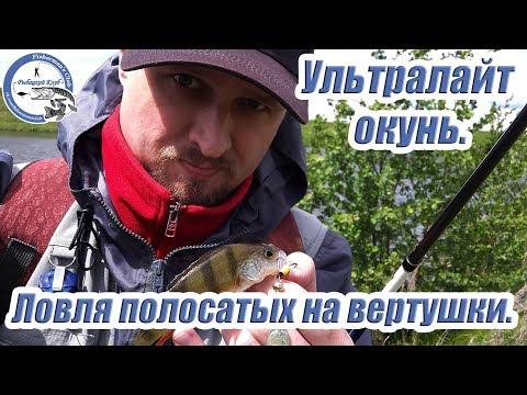 Ультралайт окунь. Ловим полосатых на вертушки. Видеоотчет с рыбалки.