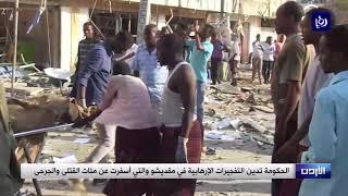 الأردن يدين التفجيرات الإرهابية في مقديشو والتي أسفرت عن مئات القتلى والجرحى - (15-10-2017)