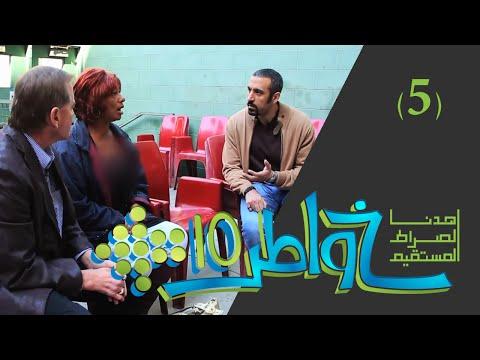 خواطر 10 - الحلقة 5 - لبنة المجتمع