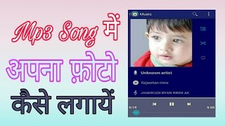 Mp3 Song me Apna photo kaise lagaye !! How To add photo in mp3 songs