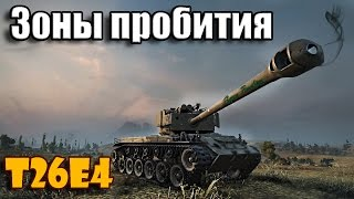 Зоны пробития T26E4 Super Pershing в патче 0.9.10|Zone penetration T26E4 Super Pershing