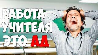 О школе / Престиж профессии учителя в России.