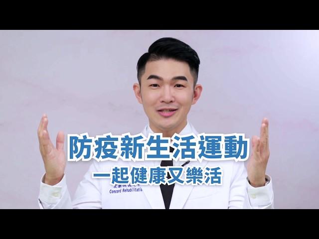 防疫新生活 戶外運動篇【行政院防疫宣導影片】