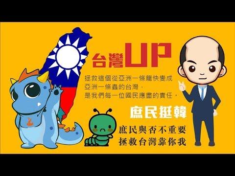 \'19.06.11韓國瑜,集結讓台灣向上的力量