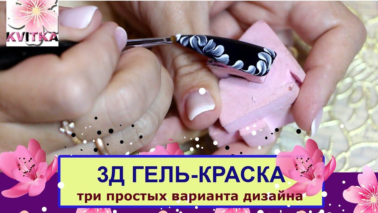 Гель 3д для ногтей