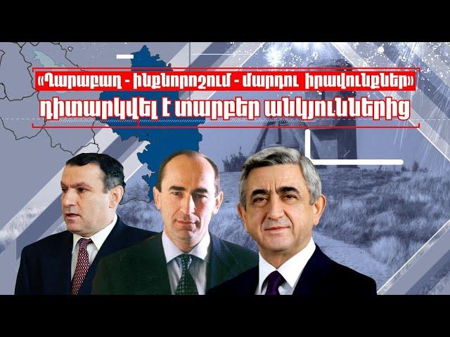 Մարդու իրավունքները նորանկախ Հայաստանի պաշտոնական դիսկուրսում