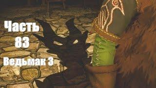 The Witcher 3: Wild Hunt - Избранник богов. Керис № 83