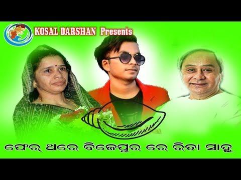 New Sambalpuri Song HD Video By Mantu Chhuria Dedicated To Sri Naveen Pattanaik President BJD