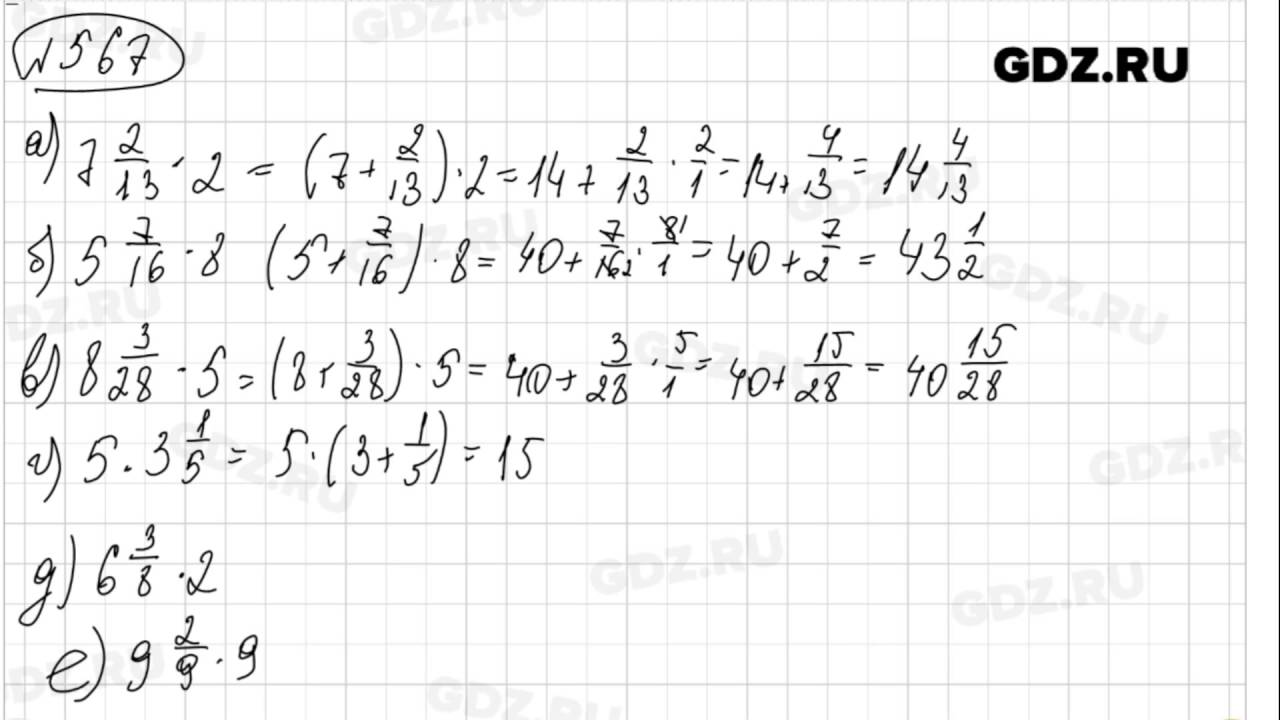 6 виленкин по математике гдз видео 565 класс