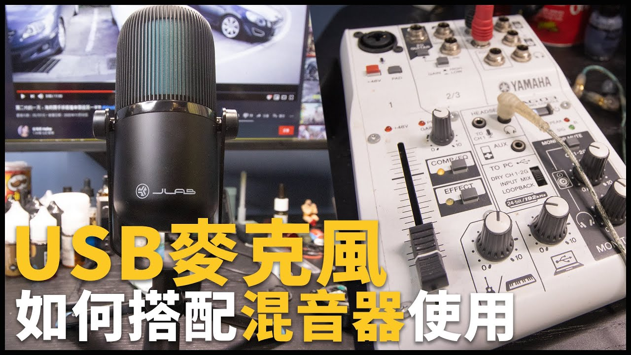 USB麥克風有沒有辦法搭配混音器使用?| JLab TALK USB麥克風 | 熊掌開箱子