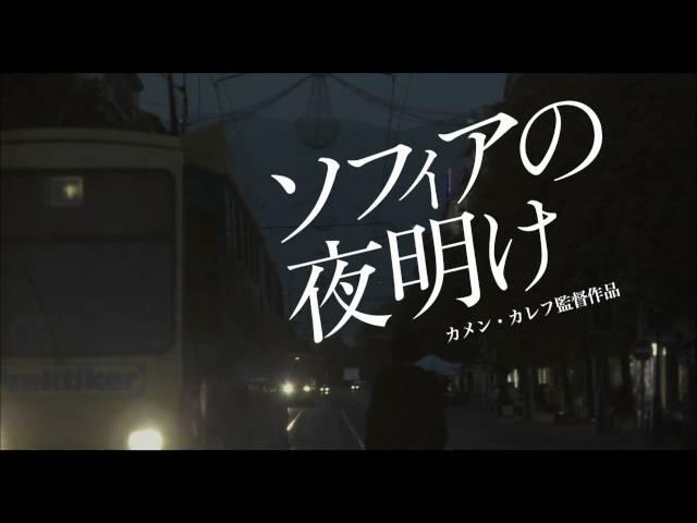 映画『ソフィアの夜明け』予告編