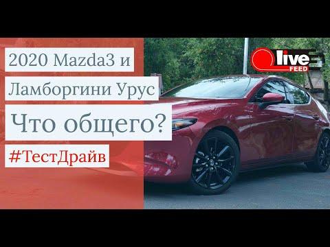 Что общего у 2020 #Mazda3 / #Мазда 3 2020 и Ламборгини Урус? Наш ПОЛНЫЙ #ОБЗОР