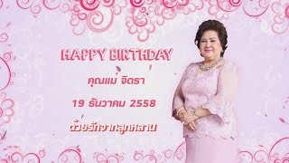 Clip VDO Happy Birth Day คุณม่า 19/12/58