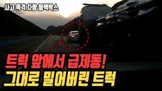 1915회. (투표, 858회 속보) 고속도로에서 정상적으로 달리는 대형트럭 앞으로 승용차가 들어오더니 휘청휘청거려 6초 만에 쾅~ 조사관과 지방경찰청은 트럭을 가해차량 지정