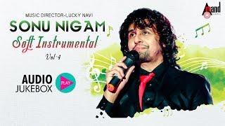 Soft instrumental Sonu Nigam Vol-4 | Jukebox 2018 | Kannada Movie Songs instrumental