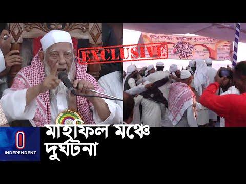 ভেঙ্গে পড়লো মঞ্চ, হেফাজত আমির আল্লামা শফী সুস্থ || Allama Shafi || Hefazat-E-Islam