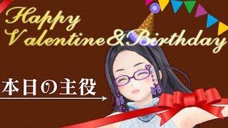 [LIVE] 有栖川レイカ生誕祭〜🍫ハッピーバレンタインバースデー💜〜