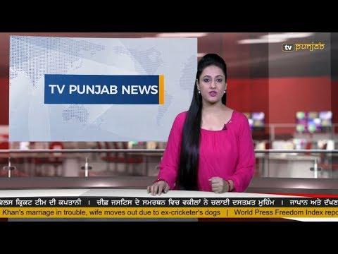 Punjabi NEWS | 25 April 2018 | TV Punjab