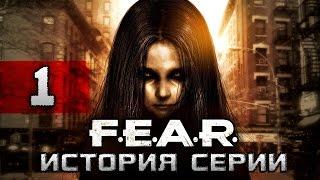 История серии - F.E.A.R. (Часть 1)