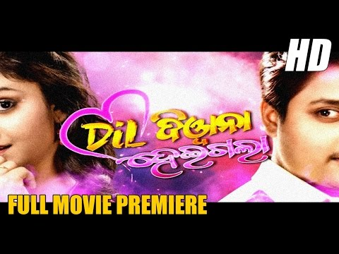 Dil Deewana Heigala Odia Movie Full HD...