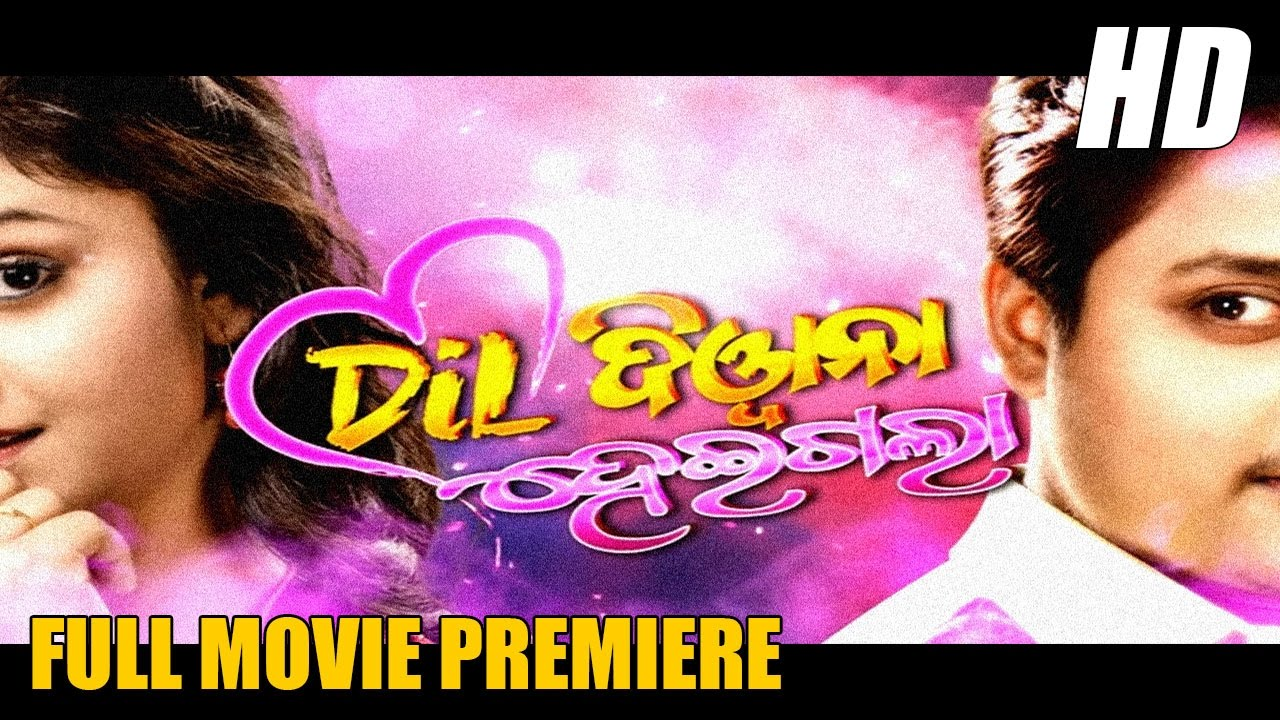 DIL DIwANA HEIGALA oriya full movie2018// 720p video