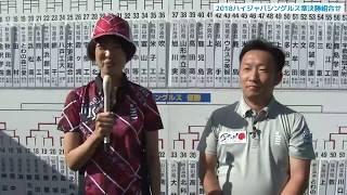 【ハイジャパ2018】ライブリポート シングルス準決勝組合せ 【ソフトテニス】
